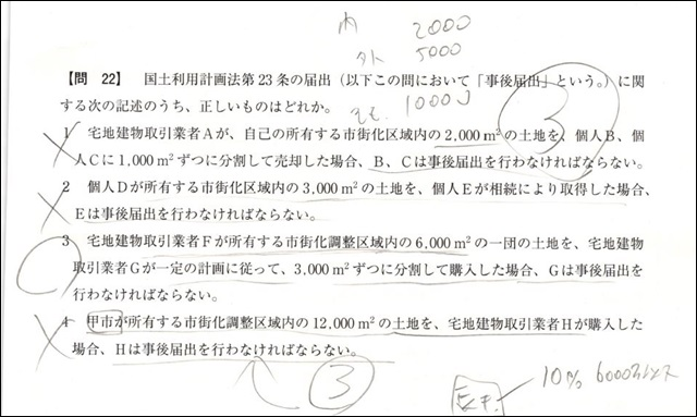 国土利用計画法第23条数値、暗記方法【問22】過去問12年分とテキスト1冊を勉強していれば本当に宅建試験に合格できるのか?